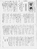 官報イメージ